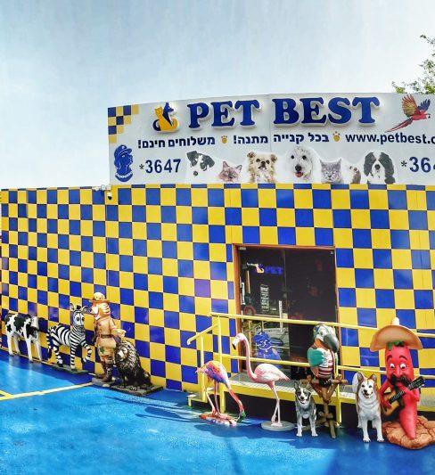 פט בסט – החנות המגוונת והמקצועית ביותר בארץ למכירת ציוד לחיות מחמד
