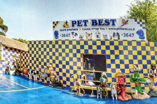 פט בסט - החנות המגוונת והמקצועית ביותר בארץ למכירת ציוד לחיות מחמד