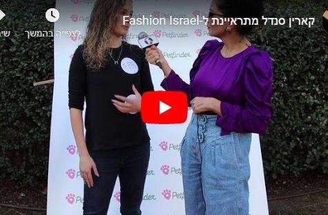 קארין סנדל מתראיינת ל-Fashion Israel