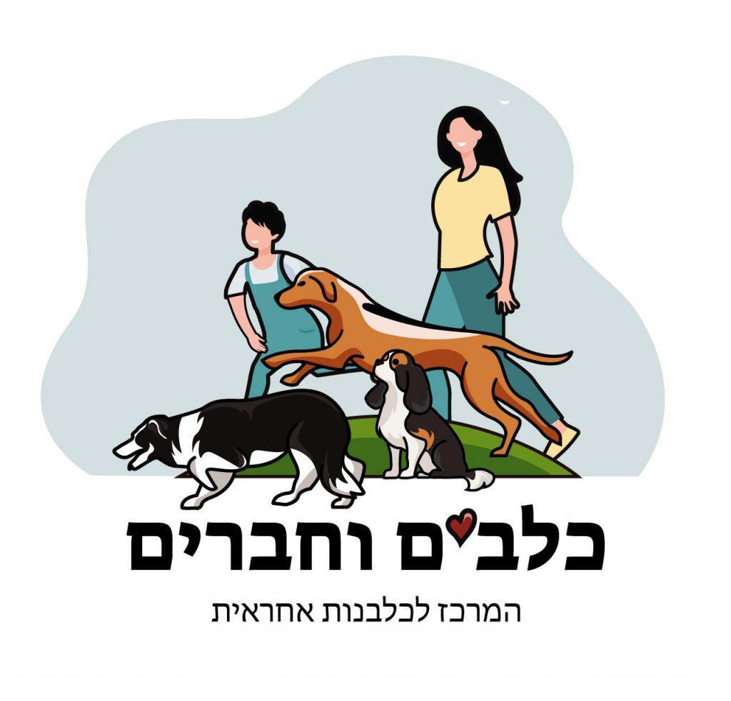 כלבים וחברים - המרכז לכלבנות אחראית